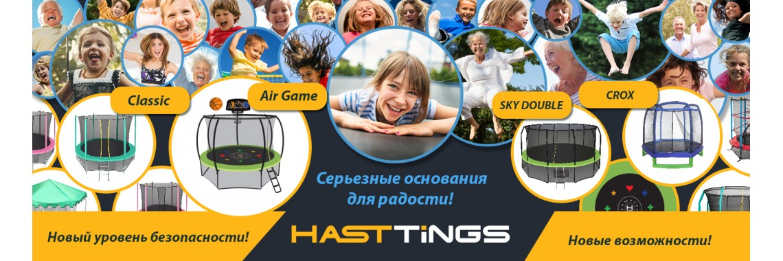 Батуты  Hasttings